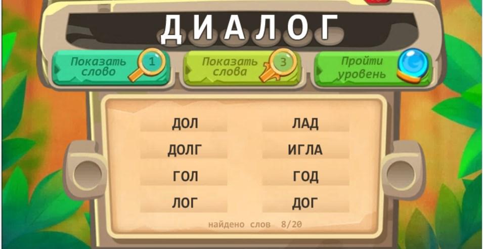 10-1диалог