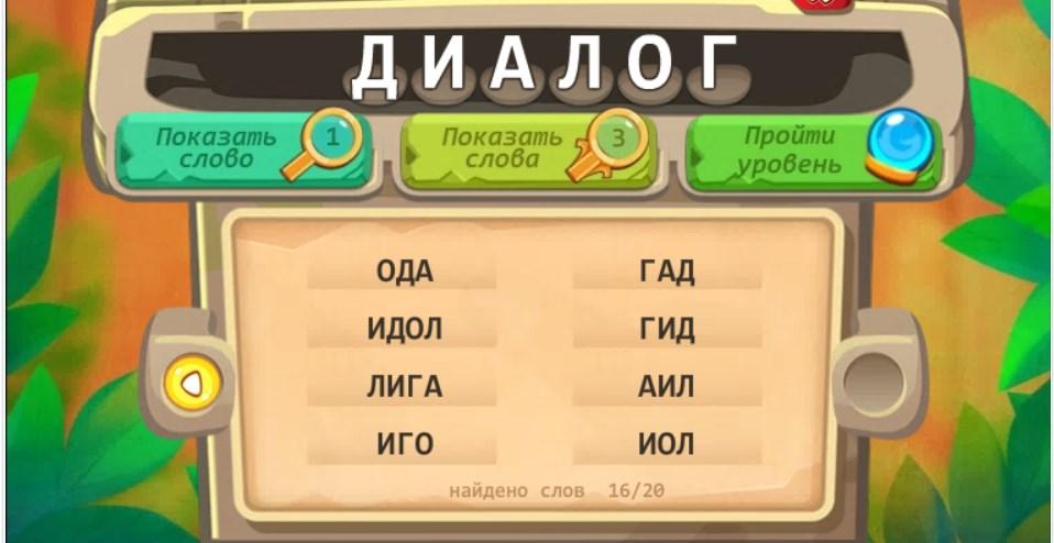 10-2диалог