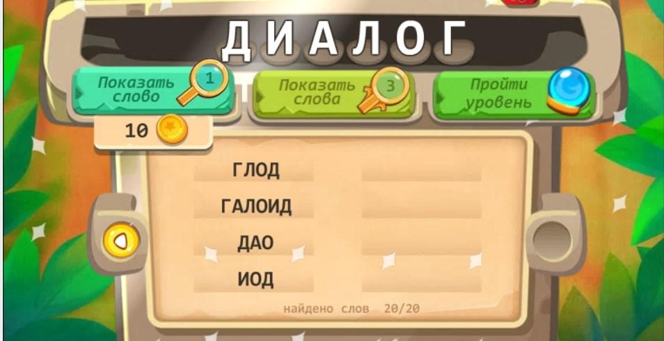 10-3диалог